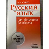 Русский язык. Весь школьный курс