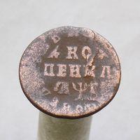 Копейка 1713 МД