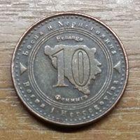 Босния и Герцеговина 10 фенингов 1998 (2)