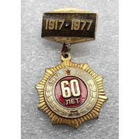 Значки:60 лет СССР (#0049)