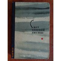 """Книга """"Свет далёкой звезды"""" (бонус при покупке моего лота от 5 рублей)"""
