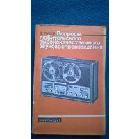 Д. Рачев Вопросы любительского высококачественного звуковоспроизведения