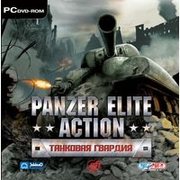 Panzer elite action танковая гвардия