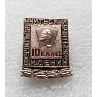 10 класс. ВЛКСМ. Учиться, учиться и учиться - В.И. Ленин. Школьный значок #0406-UP3