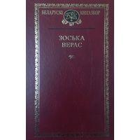 Зоська Верас. Выбраныя творы. Серыя: Беларускі кнігазбор