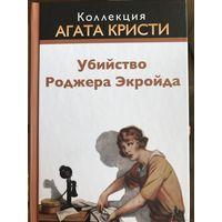 Убийство Роджера Экройда Агата Кристи