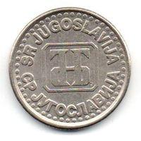 СОЮЗНАЯ РЕСПУБЛИКА  ЮГОСЛАВИЯ 1 НОВЫЙ ДИНАР 1994.