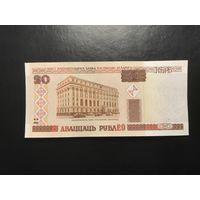 20 рублей Беларусь 2000 год серия Ба