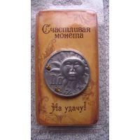 "Сувенир счастливая монета на удачу "" ДА  -  НЕТ"". СО СТРАЗАМИ. распродажа"