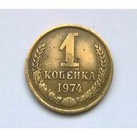 СССР. 1 копейка 1974 г.