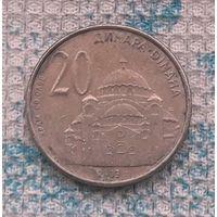Сербия 20 динар 2003 года. Храм. Инвестируй выгодно в монеты планеты!