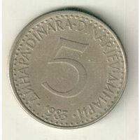 Югославия 5 динар 1983