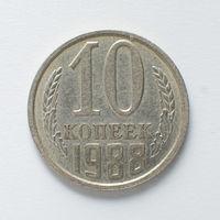 10 копеек 1988 г.