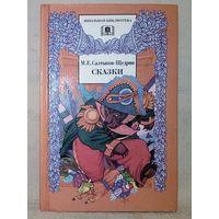М.Е. Сатыков-Щедрин. Сказки. Серия Школьная библиотека