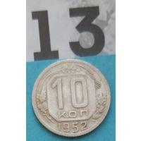 10 копеек 1952 года СССР.