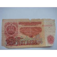 Болгария  5  лев 1974г.
