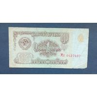 1 рубль СССР-1961-Серии-Мл.