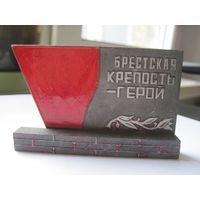 Плакетка Брестская крепость-герой 5х8 см, силумин.