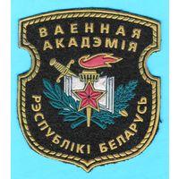 W: Шеврон Военная академия