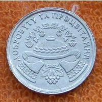 """Сувенирная монета """"Свадьба"""". Подписывайтесь! Много новых лотов в продаже!!!"""