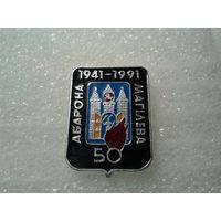 Значок. Оборона Могилева.1941-1991.