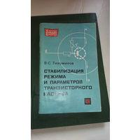 Стабилизация режима и параметров транзисторного каскада Тихомиров Массовая радио библиотека