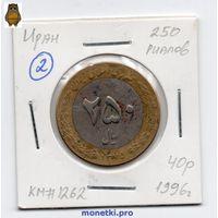 250 риалов Иран 1996 года (#2)