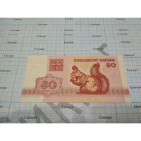 Банкнота 50 копеек обр 1992 г. UNC белка
