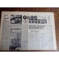 """Газета """"Комсомольская правда"""" за 7 февраля 1970"""