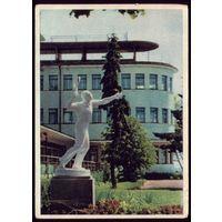1953 год Эстония Пярну Санаторий #1