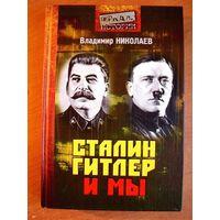 Владимир Николаев Сталин, Гитлер и мы // Серия: Зеркало истории
