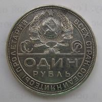 1924 г. 1 рубль. ПЛ. Серебро