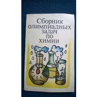Сборник олимпиадных задач по химии