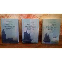 """Атлант расправил плечи"" Роман Энн Рейд в трех книгах."