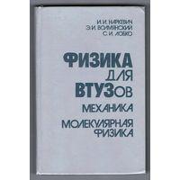 W: ФИЗИКА для ВУЗов, механика, молекулярная физика, 1992, Наркевич Волмянский Лобко