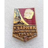 Ударник Коммунистического Труда ММД #0466-LP8