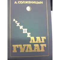 Архипелаг Гулаг.Солженицын А.