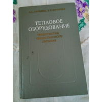 Учебник Тепловое оборудование предприятий общественного питания.