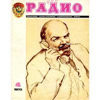 "Журнал ""Радио"" #4 за 1975 г."