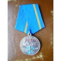 Медаль юбилейная. Гражданская авиация России 95 лет. 1923 - 2018. Самолет вертолет.