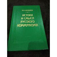 Бердяев Н.А. Истоки и смысл русского коммунизма.