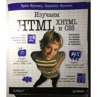 Изучаем HTML, XHTML и CSS - Элизабет Фримен, Эрик Фримен