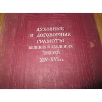 Духовные и договорные грамоты великих и удельных князей XIV - XVI вв.Бахрушин С.В. 1950 г