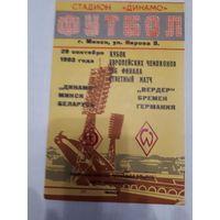 Динамо(Минск,Беларусь)- Вердер(Германия) КЕЧ 29.09.1993 г.