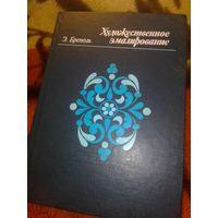 Книга Художественное эмалирование Э.Бреполь