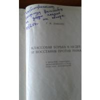 Лившиц Г.М.         Классовая борьба в Иудее и восстания против Рима. с Автографом Автора