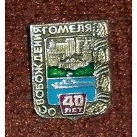 """Значок """"40 лет освобождения Гомеля"""""""