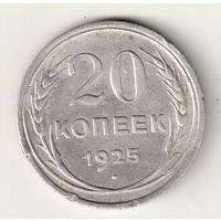 20 копеек 1925 2