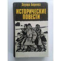 "Эдуард Борнхез ""Исторические повести"""