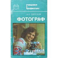 ФОТОГРАФ - 1980г.